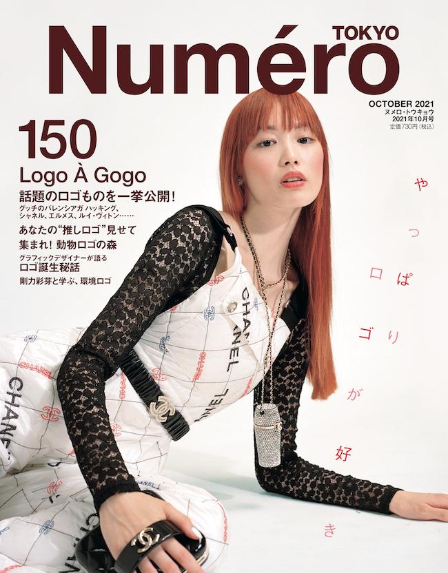 《メディア掲載 『Numero Tokyo』2021年10月号》