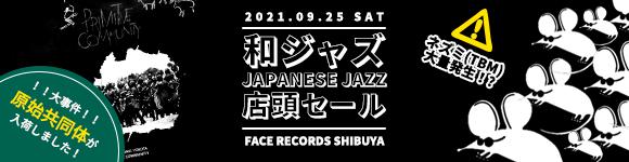 《 9/25 (土)【 ネズミ(TBM)大量発生!和ジャズ / JAPANESE JAZZ】- 店頭セール情報 》